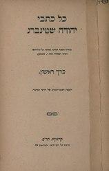 עברית: כל כתבי יהודה שטֵינברג