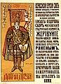 Korovin poster-1914f.jpg