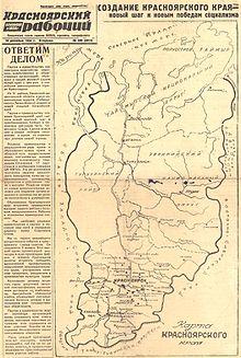 История красноярского края реферат 8506