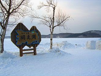 Lake Abashiri - Lake frozen over (February 2004)