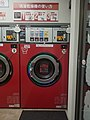 Large washing and dryer machine of coin laundry clown.jpg