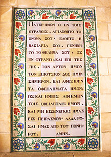 0e8f043adf3f4 Lord's Prayer - Wikipedia