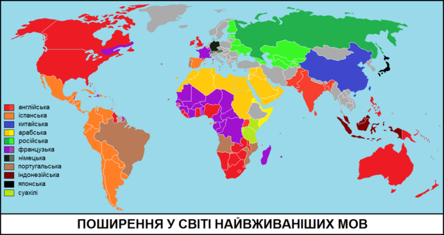 File:Main world languages ua.png - Wikimedia Commons