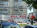 Mega Image Ploiesti (31 mai 2008 - Bd Republicii) - panoramio.jpg
