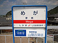 Mega Station 09.jpg
