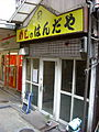 Meshinohandaya.jpg