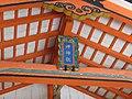 Misaki jinja kyoto 015.jpg