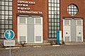 Moscow, entrance to the Jewish Museum in Bakhmetevsky Garage building.jpg