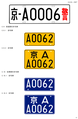 Motor vehicle plate schematic diagram in P.R.China (4).png