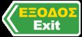 Motorway exit sign in Cyprus.png
