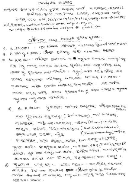 Letter In Marathi To Friend