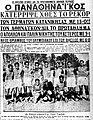 Panathinaikos 1937-38 Athinaiko Protathlima.jpg