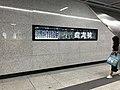 Panlongcheng Station Sign.jpg