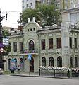 Pharmacy building on ulitsa Muravyova Amurskogo Khabarovsk Russia (14785508832).jpg