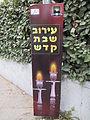 PikiWiki Israel 32399 Eruv in Bnei Brak.JPG