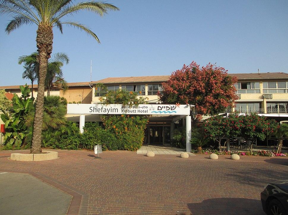 PikiWiki Israel 33582 Shefayim kibbutz hotel