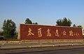 Plaque of Taiyuan-Jiuguan Expressway at Jinzhong-Taiyuan Border (20170929170714).jpg