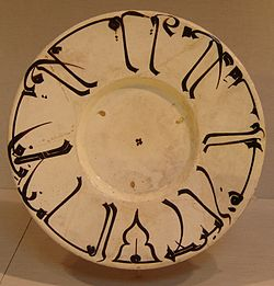 Buyid dynasty wikipedia buyid era art painted incised and glazed earthenware dated 10th century iran new york metropolitan museum of art fandeluxe Choice Image