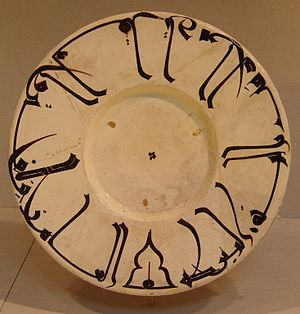 Earthenware - Painted, incised and glazed earthenware. Dated 10th century, Iran. New York Metropolitan Museum of Art