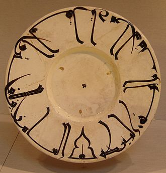 Buyid dynasty - Buyid era art: Painted, incised, and glazed earthenware. Dated 10th century, Iran. New York Metropolitan Museum of Art.