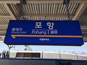 Pohang Station - Image: Pohang Station 20150505 121101