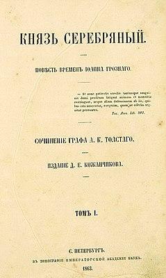 знак беды краткое содержание по главам на русском