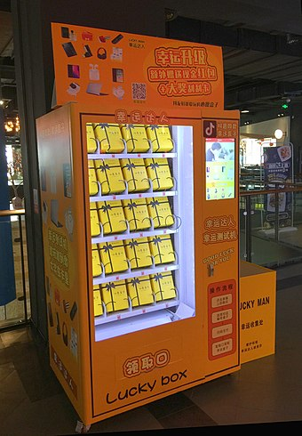 A prize vending machine in Haikou, Hainan, China Prize vending machine in Haikou - 01.jpg