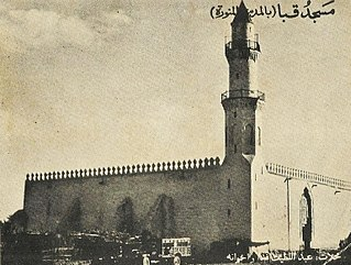 Quba Mosque Mosque in Saudi Arabia