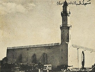 Quba Mosque - The original Quba Mosque built by Muhammad, prior to its demolition in the 20th century