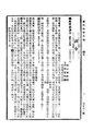ROC1930-09-03國民政府公報563.pdf