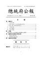 ROC2005-01-12總統府公報6612.pdf