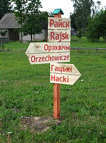 Rajsk, tourist signs in Podlachian microlanguage 2.jpg