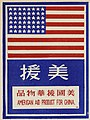 "Republic of China, 1948 ""AMERICAN AID PRODUCT FOR CHINA"" with Chinese script, American Aid Advertisement Poster - NARA - 5900041 (cropped).jpg"