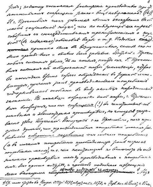 File:Review on Prokopovich's book.jpg