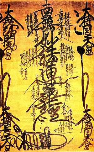 Nichiren-shū - The Gohonzon inscribed by Nichiren displayed at his deathbed, oftentimes issued, manufactured, distributed and at times sold by the Nichiren Shu sect.