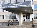 Russia Vladimir ul.Belokonskoy d.5 entrance.jpg
