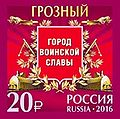 Russia stamp Grozny 2016.jpg