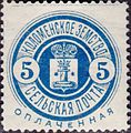 Russian Zemstvo Kolomna 1893 No29 stamp 5k blue.jpg