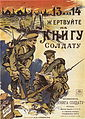 Russian poster WWI 078.jpg