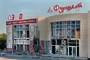 Luhansk - Ruined consumer electronics and appliance store in Luhansk. August 2015