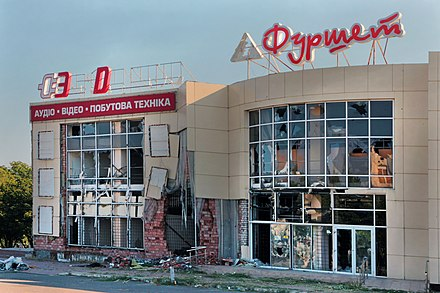 Ruined supermarket in Luhansk. August 2015 Sojapurustused Luganskis.jpg
