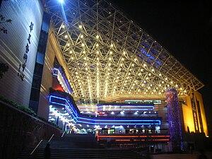 Huaxia Art Centre - The Huaxia Arts Centre at night