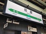 Sawara Station Sign.jpg