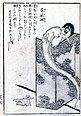 SekienByobu-nozoki.jpg