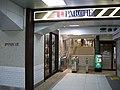 Shizuoka station PARCHÉ wicket.jpg