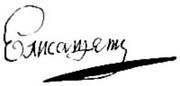 Chữ ký của Elizaveta Petrovna