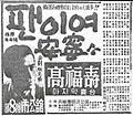 Sigongkwan, Ad 5AUG1957.jpg