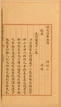 Siku Quanshu Wikipedia