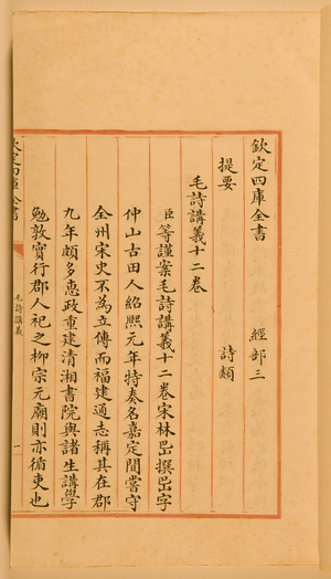 Siku Quanshu - A page from the Siku Quanshu.