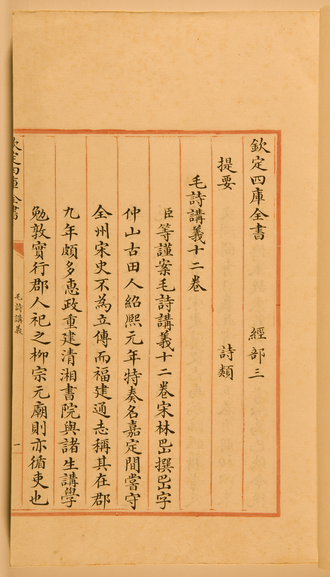 Siku Quanshu - A page from the Siku Quanshu.